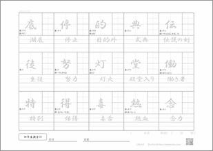 小学四年生の漢字10のプリント3