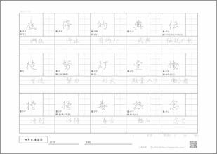 小学四年生の漢字10のプリント4