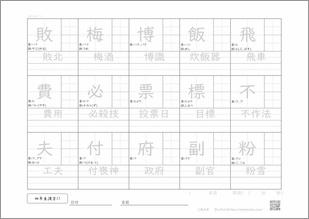 小学四年生の漢字11のプリント1