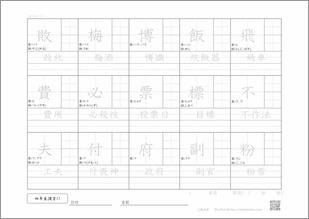 小学四年生の漢字11のプリント2