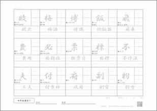 小学四年生の漢字11のプリント3