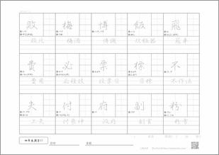 小学四年生の漢字11のプリント4