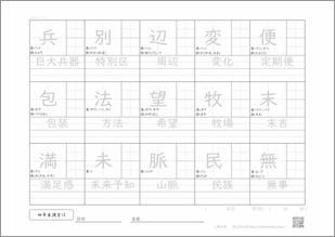 小学四年生の漢字12のプリント1