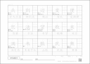 小学四年生の漢字12のプリント2