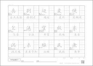 小学四年生の漢字12のプリント3