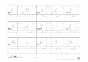 小学四年生の漢字12のプリント4