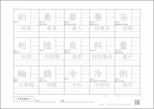 小学四年生の漢字13のプリント1