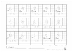 小学四年生の漢字13のプリント2
