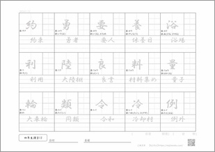 小学四年生の漢字13のプリント3