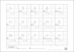 小学四年生の漢字13のプリント4