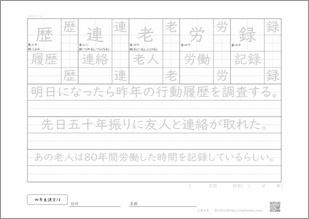 小学四年生の漢字14のプリント1