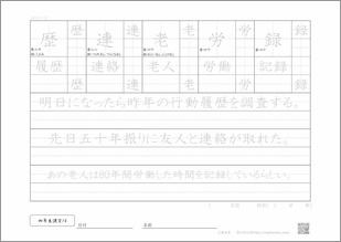小学四年生の漢字14のプリント2