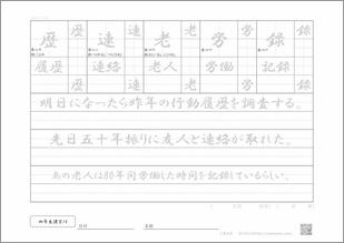 小学四年生の漢字14のプリント3