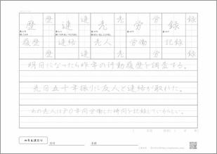 小学四年生の漢字14のプリント4