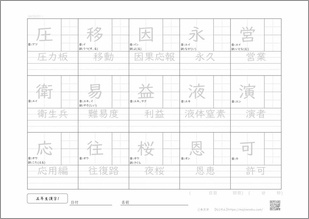 小学五年生の漢字1のプリント1