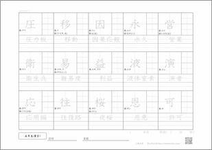 小学五年生の漢字1のプリント2