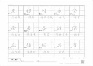 小学五年生の漢字1のプリント3