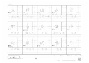 小学五年生の漢字1のプリント4