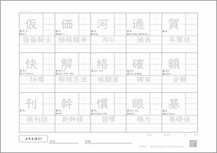 小学五年生の漢字2のプリント1