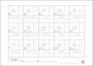 小学五年生の漢字2のプリント2