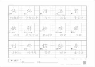 小学五年生の漢字2のプリント3