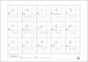 小学五年生の漢字2のプリント4