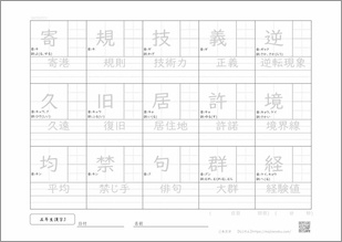 小学五年生の漢字3のプリント1