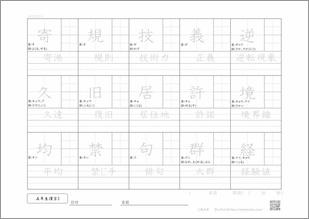 小学五年生の漢字3のプリント2