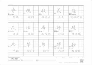 小学五年生の漢字3のプリント3