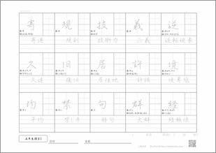 小学五年生の漢字3のプリント4