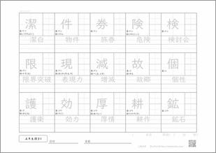 小学五年生の漢字4のプリント1