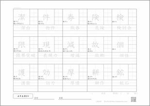 小学五年生の漢字4のプリント2