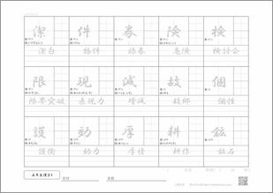 小学五年生の漢字4のプリント3