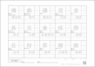 小学五年生の漢字5のプリント1