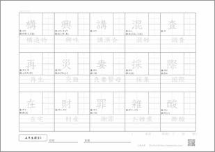 小学五年生の漢字5のプリント2