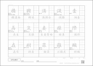 小学五年生の漢字5のプリント3