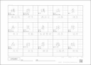 小学五年生の漢字5のプリント4
