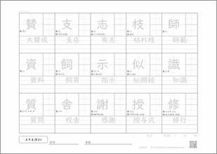 小学五年生の漢字6のプリント1