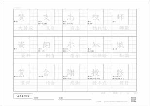 小学五年生の漢字6のプリント2
