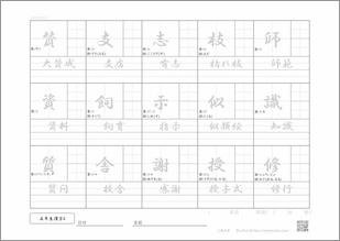 小学五年生の漢字6のプリント3