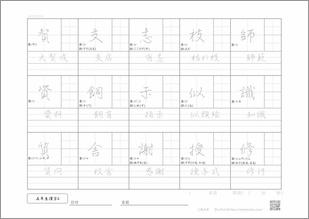 小学五年生の漢字6のプリント4