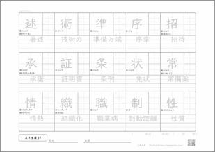 小学五年生の漢字7のプリント1