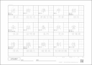 小学五年生の漢字7のプリント2
