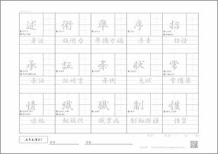 小学五年生の漢字7のプリント3