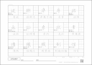小学五年生の漢字7のプリント4