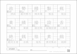 小学五年生の漢字8のプリント1
