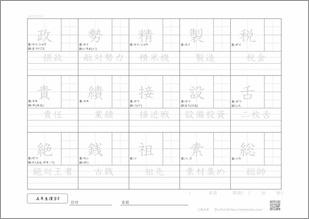 小学五年生の漢字8のプリント2