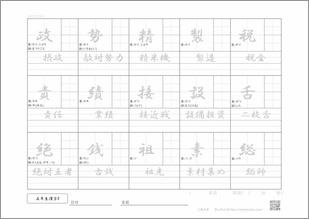 小学五年生の漢字8のプリント3
