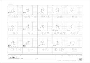 小学五年生の漢字8のプリント4