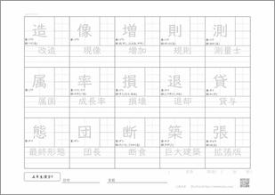 小学五年生の漢字9のプリント1